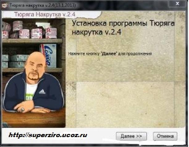 Накрутка рублей в тюряге, взлом на рубли, накрутить рубли бесплатно. 23-12